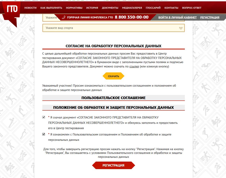 ГТО | Регистрация | | ВФСК ГТО