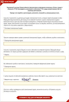 9e7b75d2afa8 Регистрация ГТО для школьников  зарегистрироваться на сайте гто ру